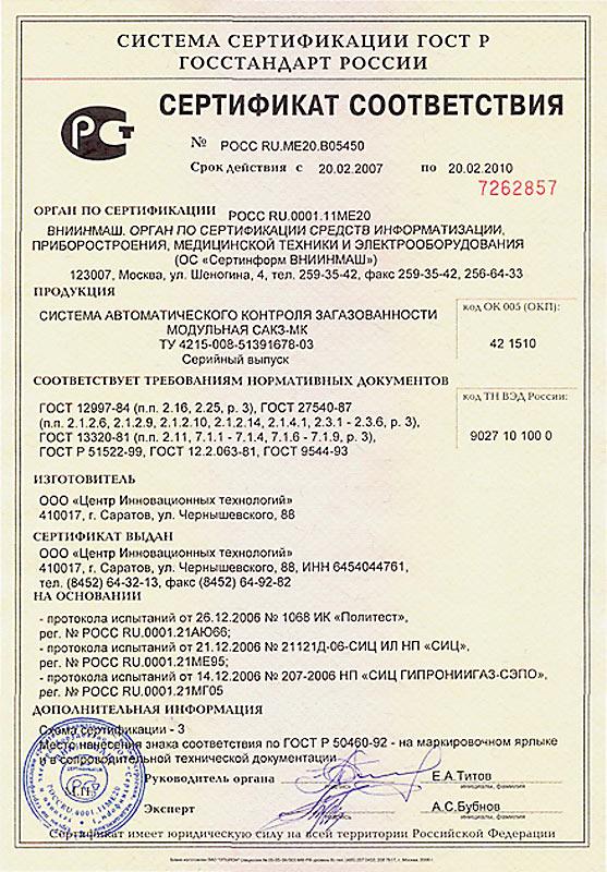 сертификат на сакз мк 3