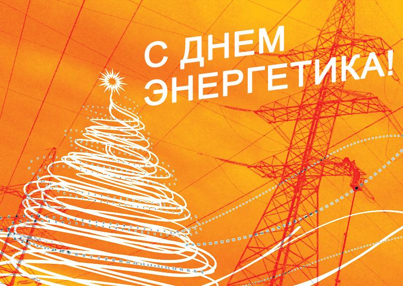 Открытка с днем энергетика 2015